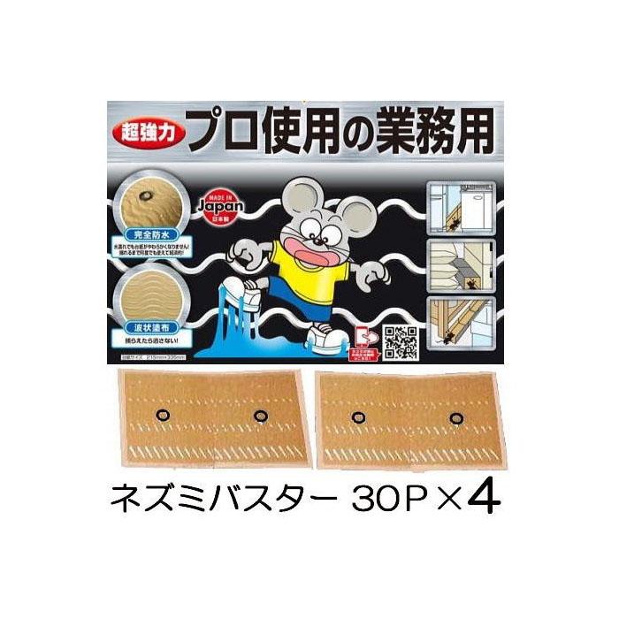 業務用 ネズミバスター 30p×4 30枚入×4 ねずみ粘着シート 大きいネズミ用120P 超強力特殊粘着剤 SIMADA