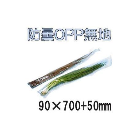 ラップイン ベジシューター用無地袋 #20 90×700+50 1H 5000枚 長物野菜袋(ねぎ、にら)