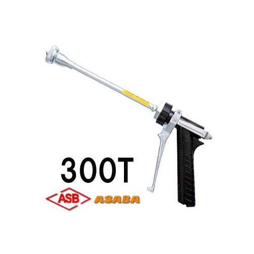 アサバ ウルトラビーム噴口 ピストル型 300T型 G1/4 [動噴 スプレー 農薬 散布機 散布器 遠距離 直射 噴霧 散布 防除 瀧商店]