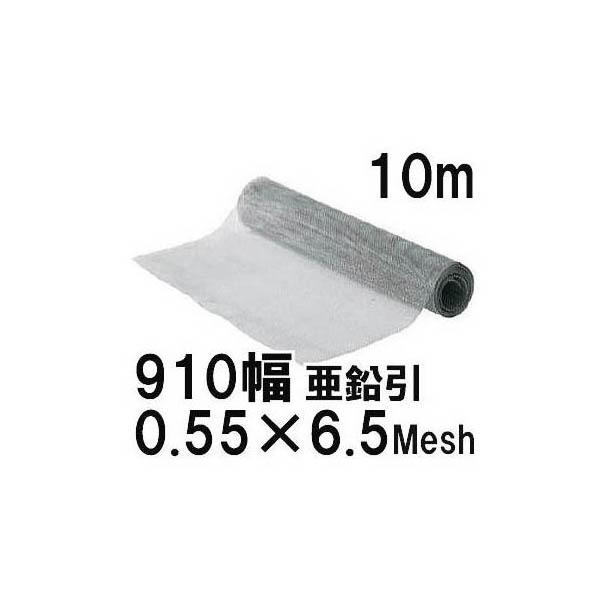 亜鉛引 平織金網 幅910mm 線径0.55mm 網目6.5メッシュ(3.36mm) 長さ10m