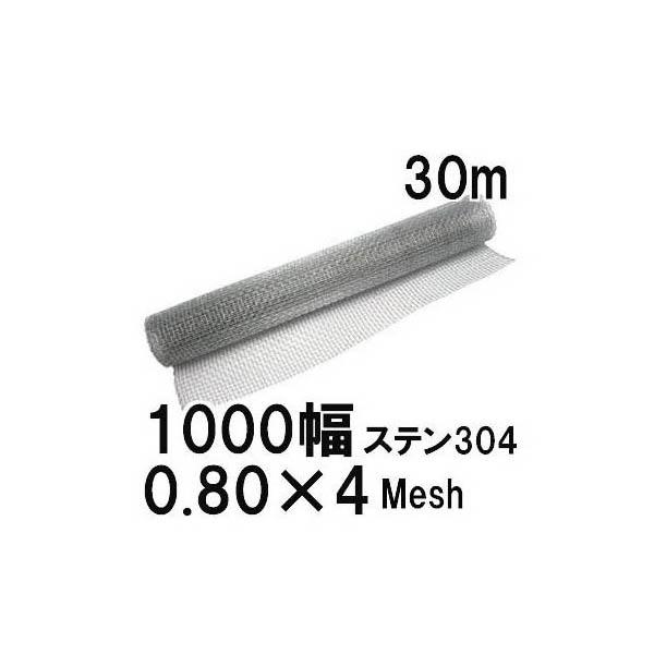 ステンレス304 平織金網 いのしし対策は瀧商店 送料無料 幅1000mm 大特価 特別セール品 線径0.80mm 網目4メッシュ 5.55mm 長さ30m