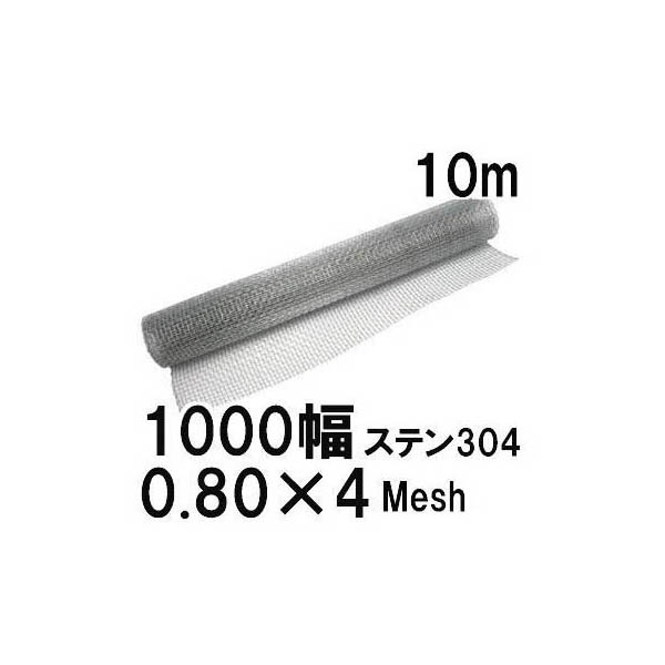 ステンレス304 平織金網 1000mm幅 線径0.80網目 4メッシュ(5.55mm) 長さ10m