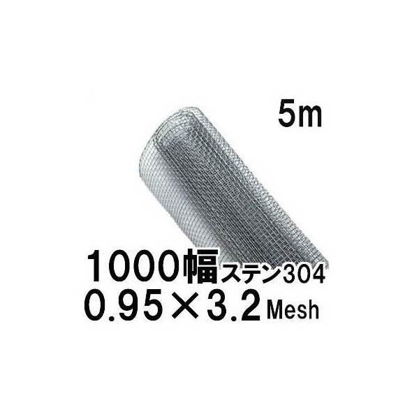 ステンレス304 平織金網 1000mm幅 線径0.95網目 3.2メッシュ(6.99mm) 長さ5m
