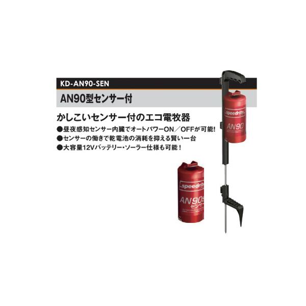 電牧器 AN90型 センサー付 (KD-AN90-SEN)乾電池タイプ 野生動物侵入防止 未来のアグリ [電気柵 防獣対策 小規模、家庭菜園用 瀧商店]
