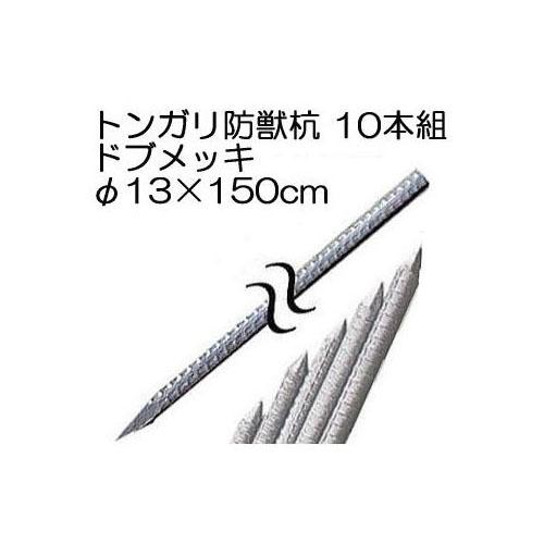 防獣杭 猪侵入防止柵用 トンガリ支柱 鉄筋径13mm 長さ150cm ドブメッキ 10本組 異形丸鋼