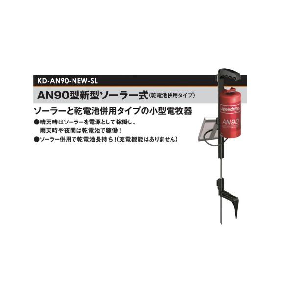 電牧器 AN90型ソーラー式(KD-AN90-NEW-SL)乾電池タイプ 野生動物侵入防止[電気柵 防獣対策 小規模、家庭菜園用 瀧商店]未来のアグリ