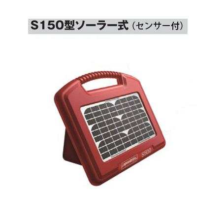 電牧器 S150型ソーラー式 センサー付 [KD-S150-SL-SEN][S-150 電気柵 防獣対策 瀧商店] 未来のアグリ