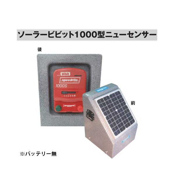 電牧器 ソーラービビット1000型 ニューセンサー付(バッテリー無) [KD-SB1000-SENSOR-N-BAT][電気柵 防獣対策 小規模、家庭菜園用 瀧商店]未来のアグリ