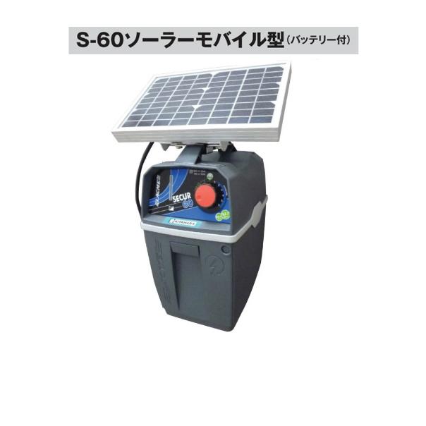 電牧器 S-60型 ソーラーモバイル型 (バッテリー付) [KD-BB-S60-SL-MB][電気柵 防獣対策 小規模、家庭菜園用 瀧商店]未来のアグリ