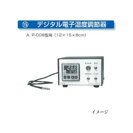 [育雛用品、フランキ部品]デジタル電子温度調節器 P-800型用[フランキ 孵卵器 孵化器 養鶏 瀧商店 昭和フランキ]