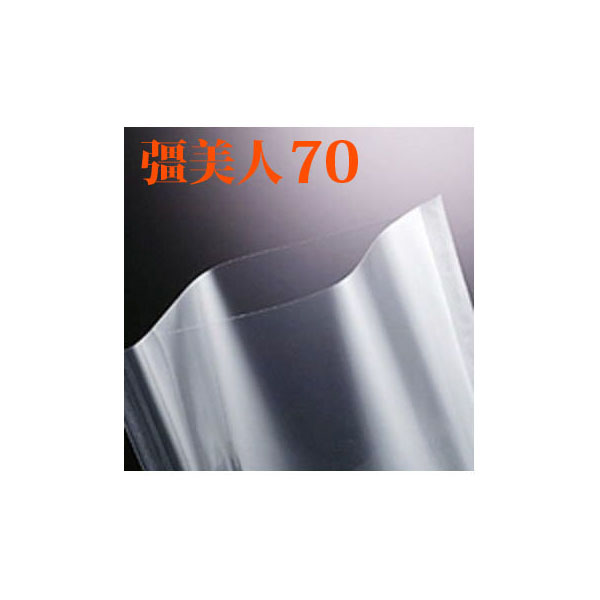 彊美人70(きょうびじん)真空包装ナイロンポリタイプ規格袋 XS-1223 120×230mm 3000枚 [脱気 シーラー 透明 光沢 密閉 密封 保存 瀧商店]