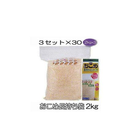 ネルパック おこめ長持ちセット 2kg用 お徳用90セット(3セット×30) 穀物鮮度保存袋 一色本店