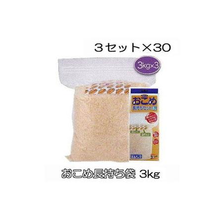 ネルパック おこめ長持ちセット 3kg用 3セット×30(90セット) 穀物鮮度保存袋 一色本店