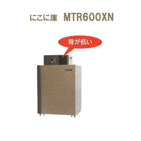 三菱 にこに庫 MTR600XN(MTR600VNの後継) 二温度制御 [ 玄米・農産物保冷庫 愛菜っ庫]