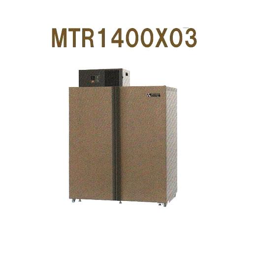 愛菜っ庫 MTR1400X03 多用途向け 21袋用マイコンタイプ 玄米野菜保冷庫 【三相200V】 現地組立て カレンダー付き