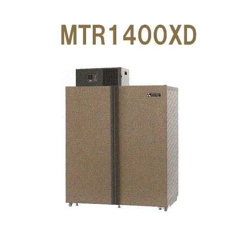 愛菜っ庫 MTR1400XD 21袋用 多用途向け 【単相100V】 [三菱 保冷庫 玄米 野菜 MTR1400VDの後継]現地組立て