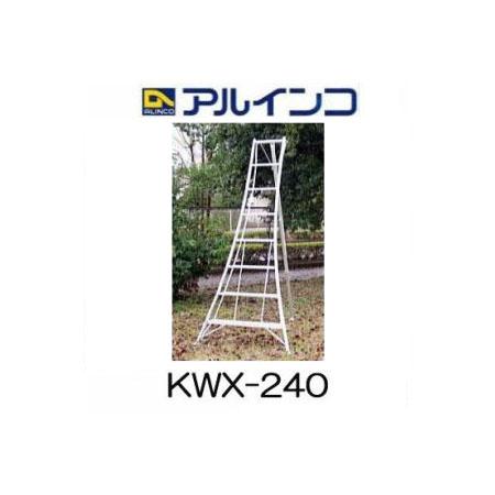 アルミ製 三脚脚立 8尺 240cm KWX-240 アルインコ