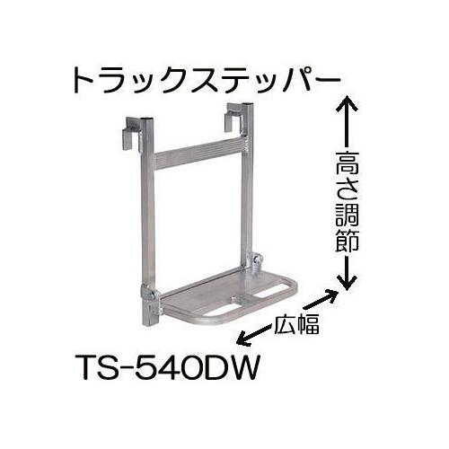 ハラックス トラックステッパー TS-540DW アルミ製 広幅 高さ調節 アオリ引っ掛けタイプ (法人個人選択)
