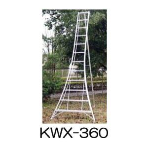 アルミ製 三脚脚立 12尺 360cm KWX-360 アルインコ