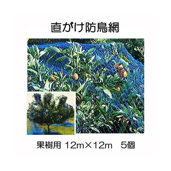 果樹用 直がけ防鳥網 1000d 12m×12m 徳用5個 果樹すっぽり防鳥ネット