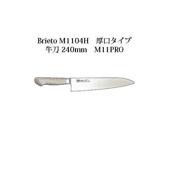 大幅値下げランキング Brieto ブライトの牛刀なら瀧商店 M1104H 厚口タイプ ファッション通販 牛刀 240mm M11PRO 日本製 24cm ブライト 包丁 片岡製作所 ナイフ