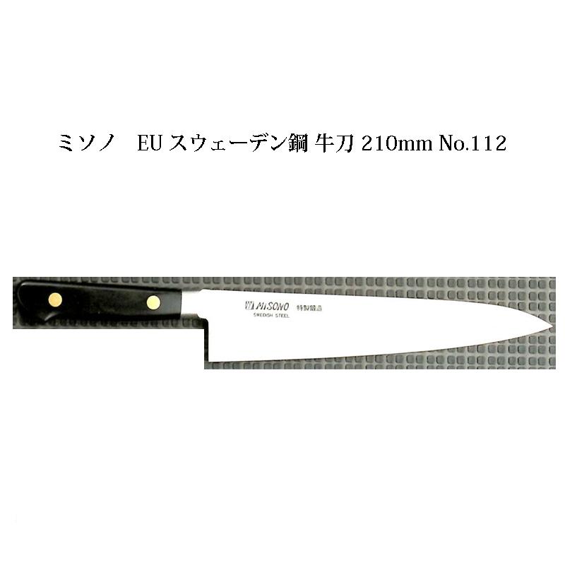 Misono ミソノ EU スウェーデン鋼(ツバ付)牛刀 210mm No.112