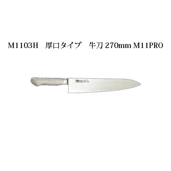 Brieto M1103H 厚口タイプ 牛刀 270mm M11PRO 片岡製作所 日本製 ブライト(27cm) 包丁 ナイフ
