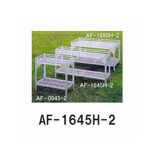 フラワースタンド AF-1645H-2 1600×450×900H 2段式組立式 (アルミベンチ)