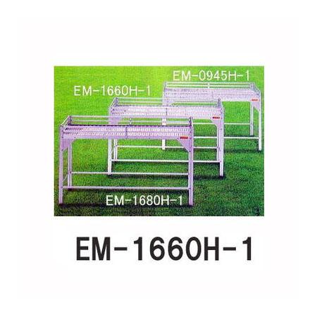 フラワースタンド EM-1660H-1 EM型 1600×600×900H 1段タイプ 組立式 (アルミベンチ)