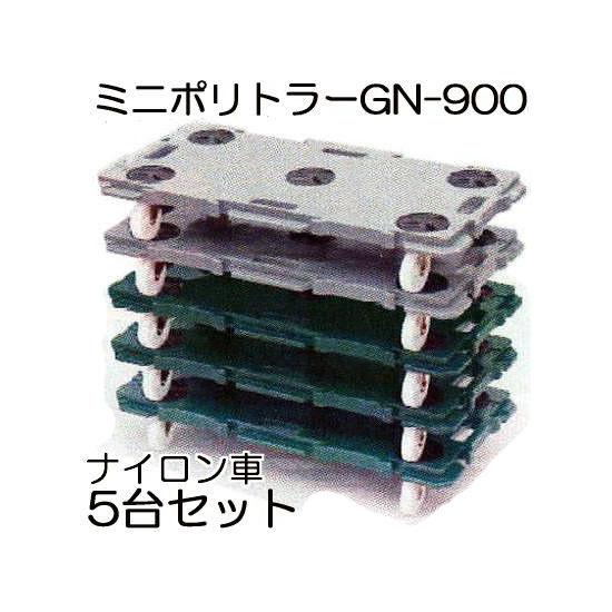 お徳5台セット 低床台車 ミニポリトラー GN-900 ナイロン車 900×450×H115mm 2色から選択 矢崎化工