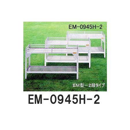 フラワースタンド EM-0945H-2 EM型2段タイプ 900×450×900H 組立式(アルミベンチ) EM-945H-2
