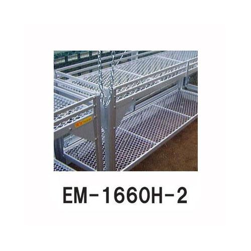 フラワースタンド EM-1660H-2 1600×600×900H 2段タイプ 組立式 (アルミベンチ)