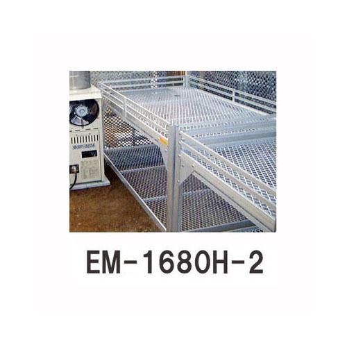 フラワースタンド EM-1680H-2 EM型 1600×800×900H 2段タイプ 組立式 (アルミベンチ)