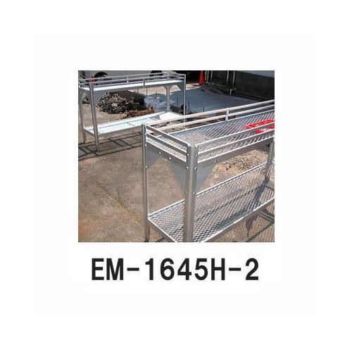 フラワースタンド EM-1645H-2 EM型1600×450×900H 2段タイプ 組立式(アルミベンチ)