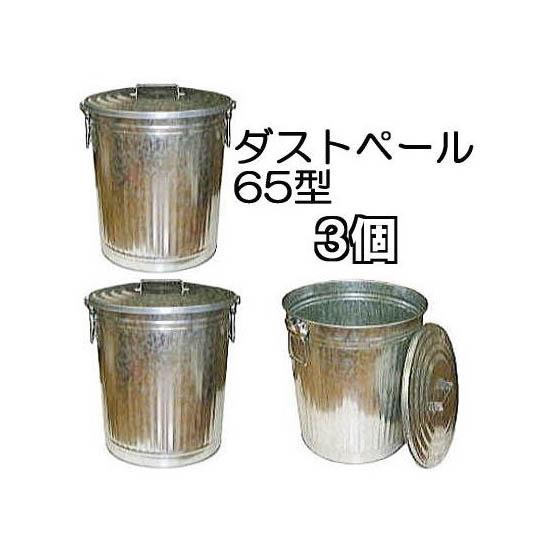 トタン製 ダストペール 缶 65型 3個セット(梱包入り価格) 亜鉛メッキ鋼板 板厚0.4mm 三和金属 [ごみ保管 ゴミ箱 瀧商店]