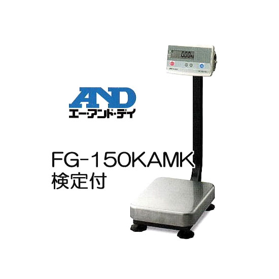 送料無料1秒の高速測定 新作アイテム毎日更新 永遠の定番 エー アンド デイ A 150kg デジタル台はかり D FG-150KAM-K 検定付