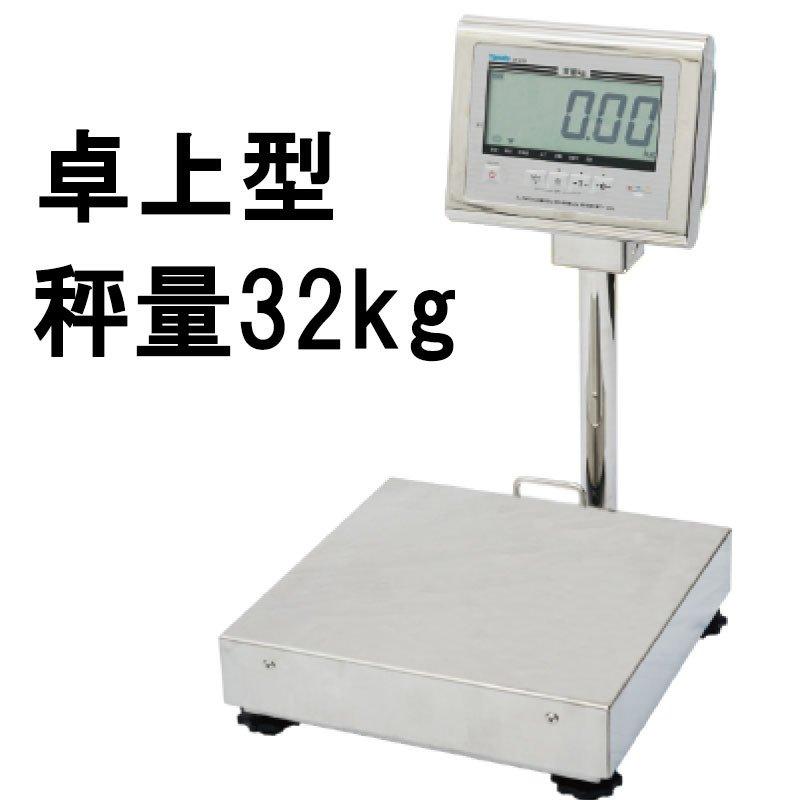 防水形卓上デジタル台はかり DP-6700LK-30 秤量30kg 検定品 大和製衡 ヤマト [瀧商店]