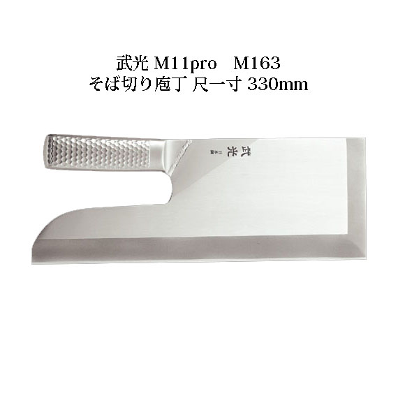 Brieto 武光 日本鋼 M11pro M163 そば切り庖丁 尺一寸 330mm 片岡製作所 日本製 ブライト 包丁 ナイフ