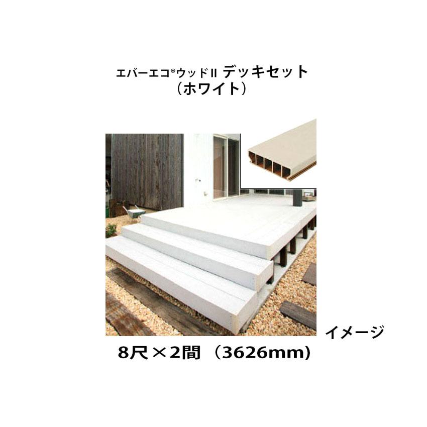エバーエコ ウッドII デッキセット 8尺(2397mm)×2間(3626mm)(ホワイト)組立式[ウッドデッキ タカショー 庭用 瀧商店]