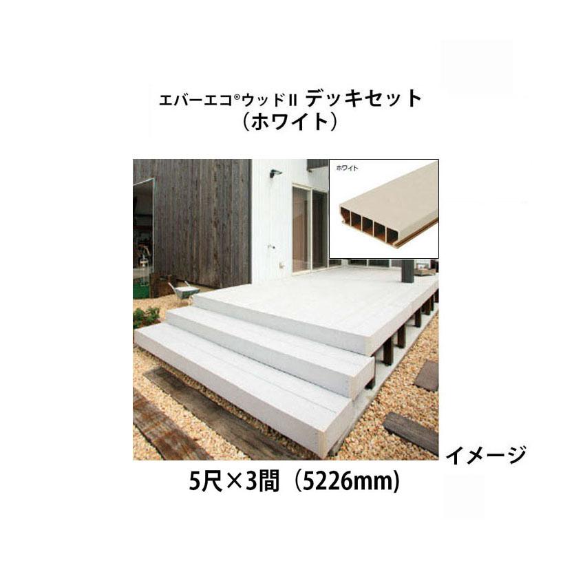 エバーエコ ウッドII デッキセット 5尺(1497mm)×3間(5226mm)(ホワイト)組立式[ウッドデッキ タカショー 庭用 瀧商店]