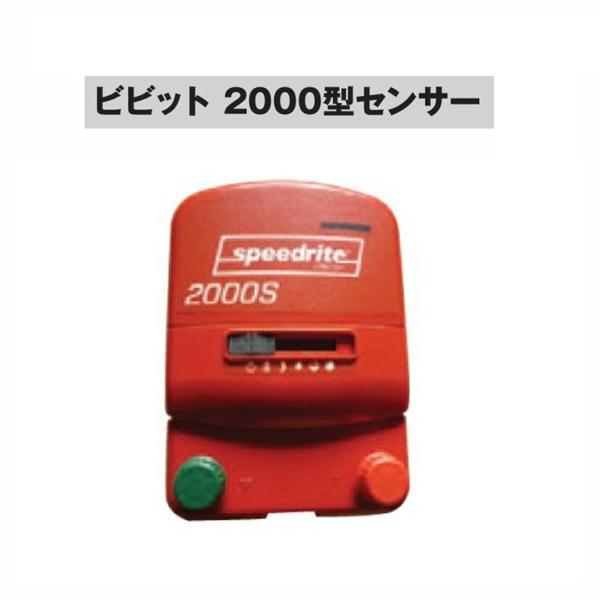 電牧器 ビビット2000型 センサー付き (KD-BB2000-SENSOR) 野生動物侵入防止 [電気柵 瀧商店]未来のアグリ