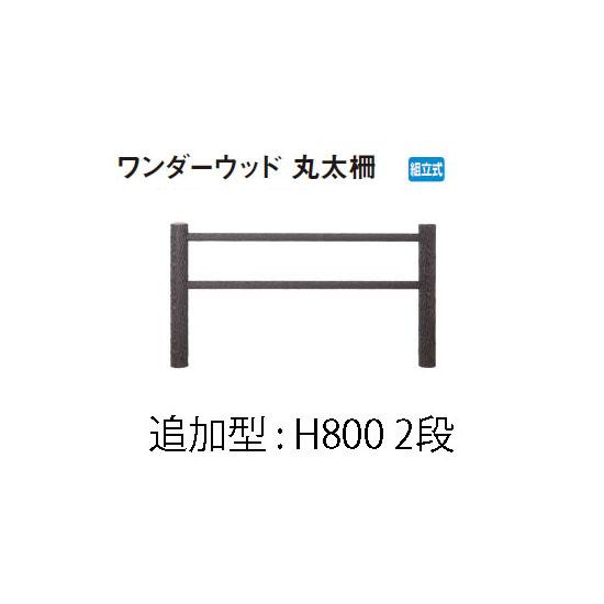 ワンダーウッド 丸太柵 H800 2段 追加型(54659600)NAE-82T[タカショー 瀧商店]