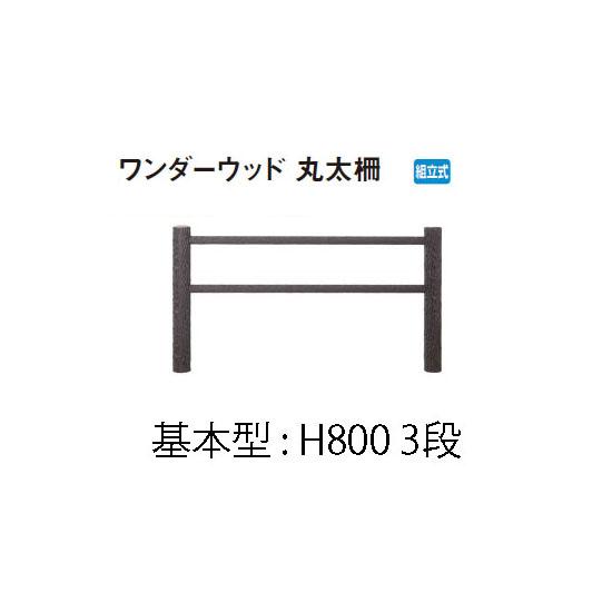 ワンダーウッド 丸太柵 H800 3段 基本型(54664000)NAE-83K[タカショー 瀧商店]