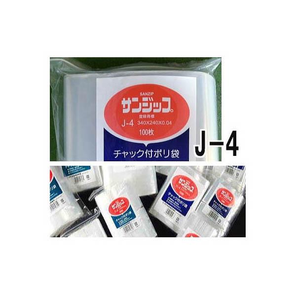 (徳用ケース単位) サンジップ J-4 チャック付きポリ袋 240×340×0.04mm 1500枚入 タキロンシーアイ (ユニパック J-4 相当)