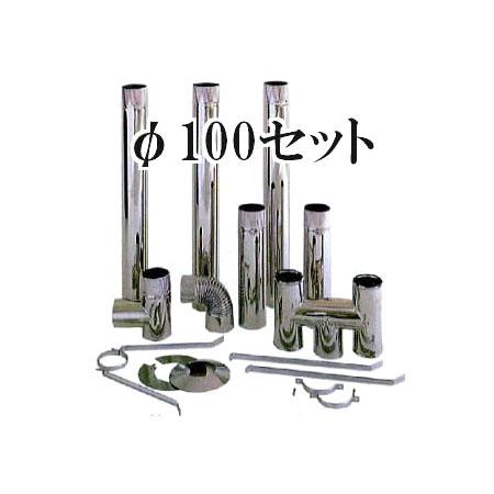 ステンレス排気筒φ100徳用セット(11点) SUS430 標準煙突セットφ100[煙突・排気筒 瀧商店]