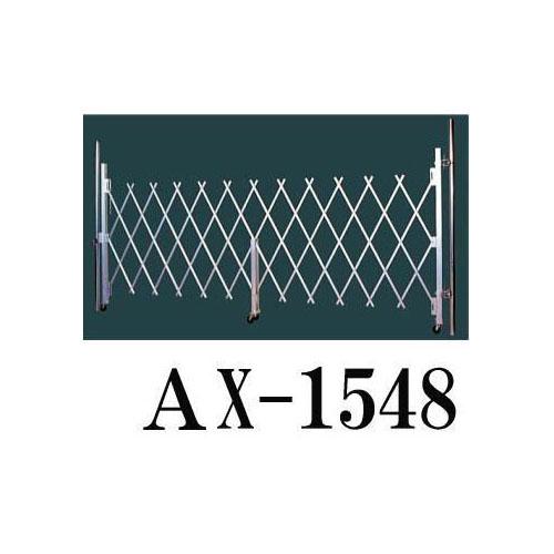 ハラックス アクロス アルミ合金製 キャスターゲート AX-1548 アルミ安心門扉 [瀧商店] (法人個人選択)