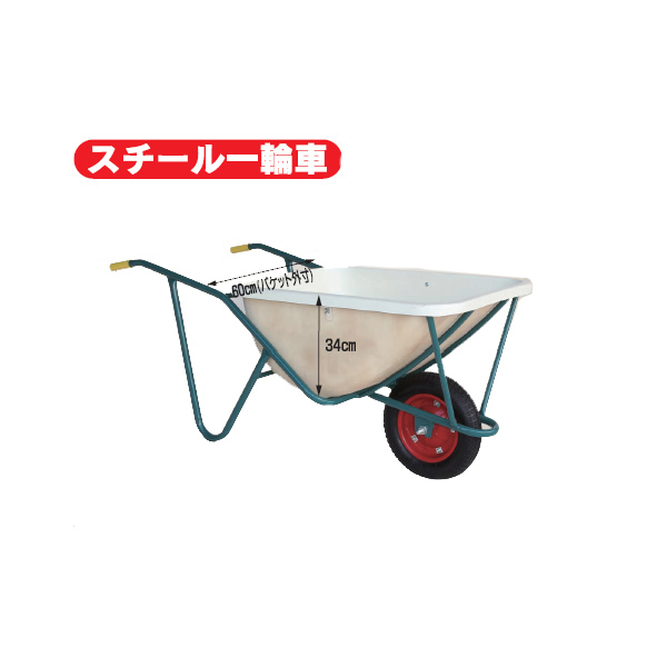 ハラックス スチール1輪車 SSN-110 エアータイヤ (TR-13×3T) 大型 FRP製深型バケットタイプ(容量:約110リットル) スチール一輪車 (法人個人選択)