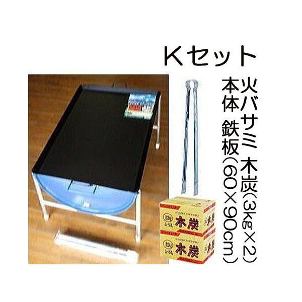 日本製 ドラム缶 バーベキューコンロ Kセット (鉄板特大3L、木炭3kg2箱、火バサミ45cm、高脚4本付) [大型 特大 大人数 アウトドアー お花見 屋外 パーティー BBQ 瀧商店]