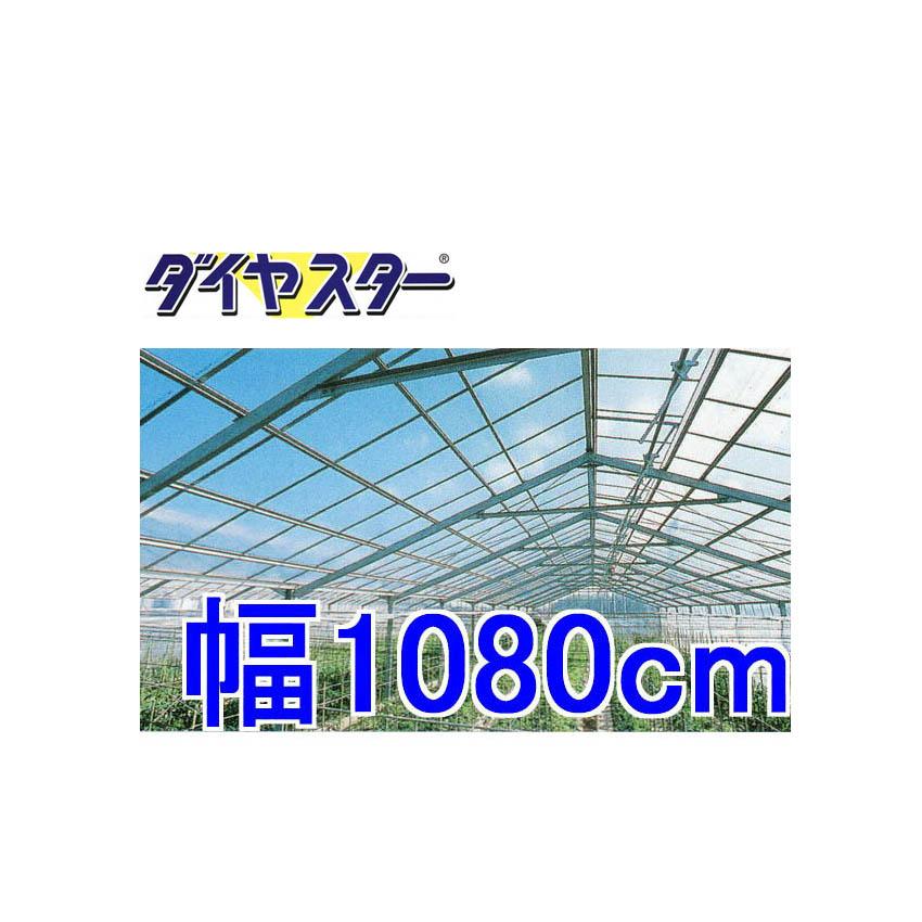 耐久無滴農POフィルム ダイヤスター 厚み0.15mm幅1080cm長さ30m重さ約48.6kg 中接加工
