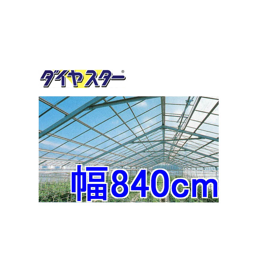 耐久無滴農POフィルム ダイヤスター 厚み0.15mm幅840cm長さ30m重さ約37.8kg